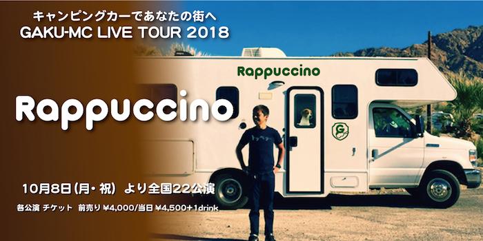 ~キャンピングカーであなたの街へ GAKU-MC LIVE TOUR 2018 Rappuccino~
