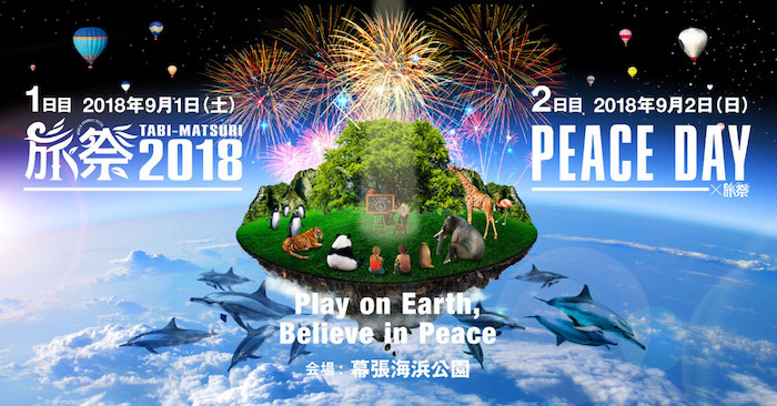 旅祭 × PEACE DAY 2018 – Play on Earth , Believe in Peace –