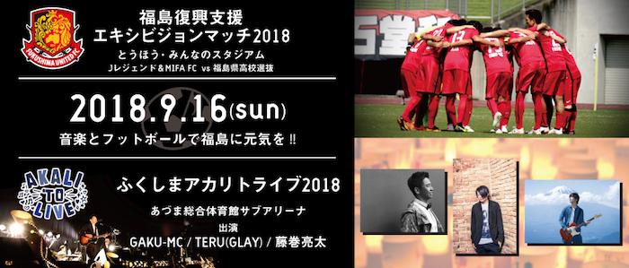 福島復興支援エキシビジョンマッチ2018&ふくしまアカリトライブ2018