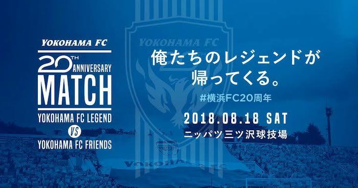 YOKOHAMA FC 20th Anniversary Match