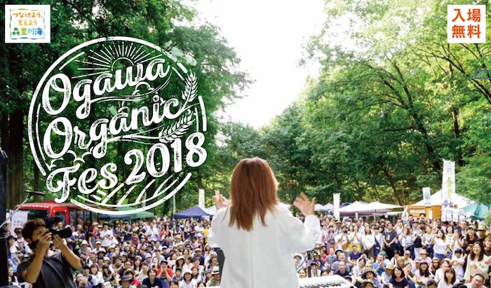 Ogawa Organic Fes 2018