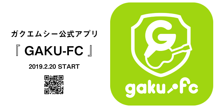 ガクエムシー公式アプリ『GAKU-FC』
