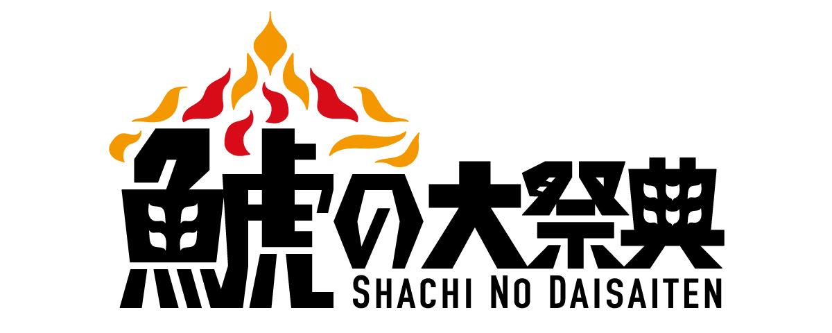shachi_gaku