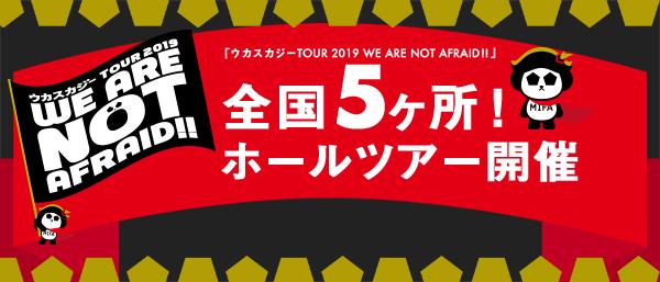 tour2019-600